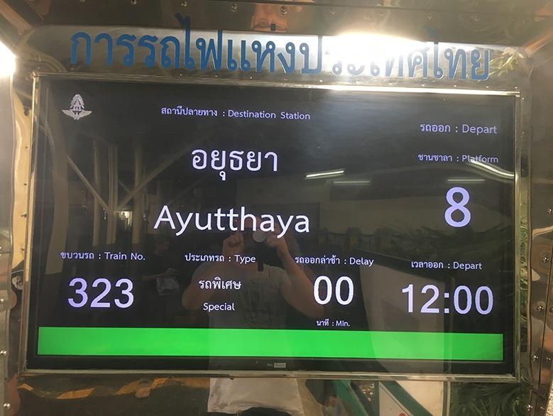 Gleis 8 - Abfahrt nach Ayutthaya