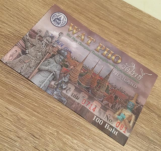 Wat Pho - Eintrittskarte