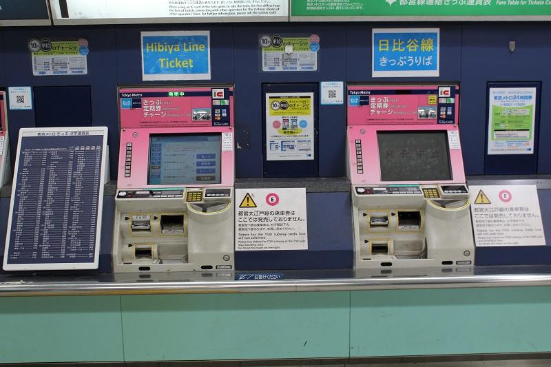 Ticketautomat in Sumago