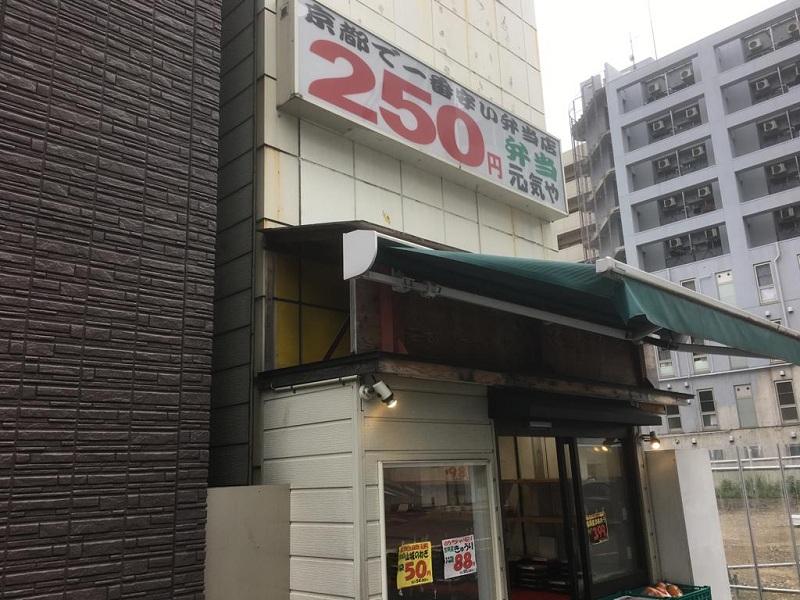 250 Yen Bento Box Kyoto